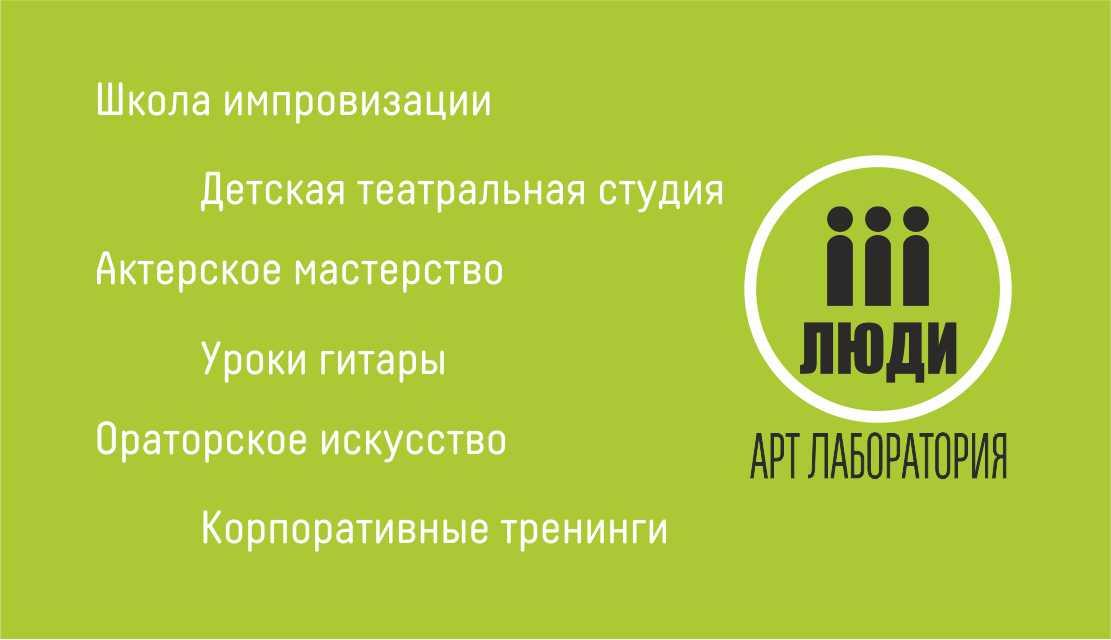 Визитка-Люди-сторона-А1