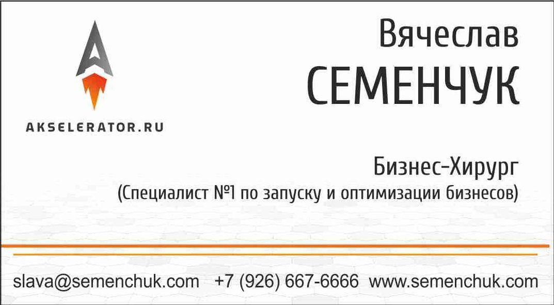 Семенчук1