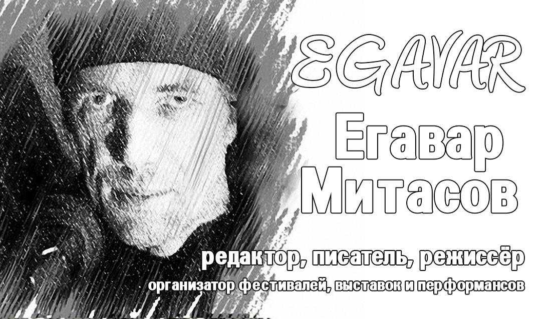 Егавар Митасов