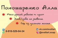Визитка-Алла