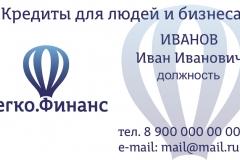 визитка легкофинанс.cdr
