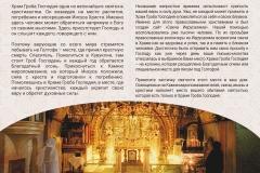 иерусалим лифлет Б-В