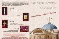иерусалим лифлет1 А-Г