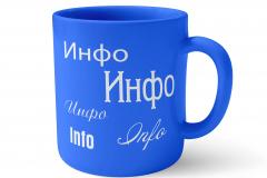 лого-ИнфоДень