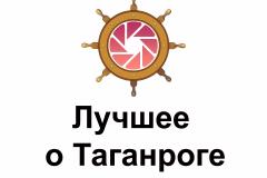 лого-Лучшее-о-Таганроге