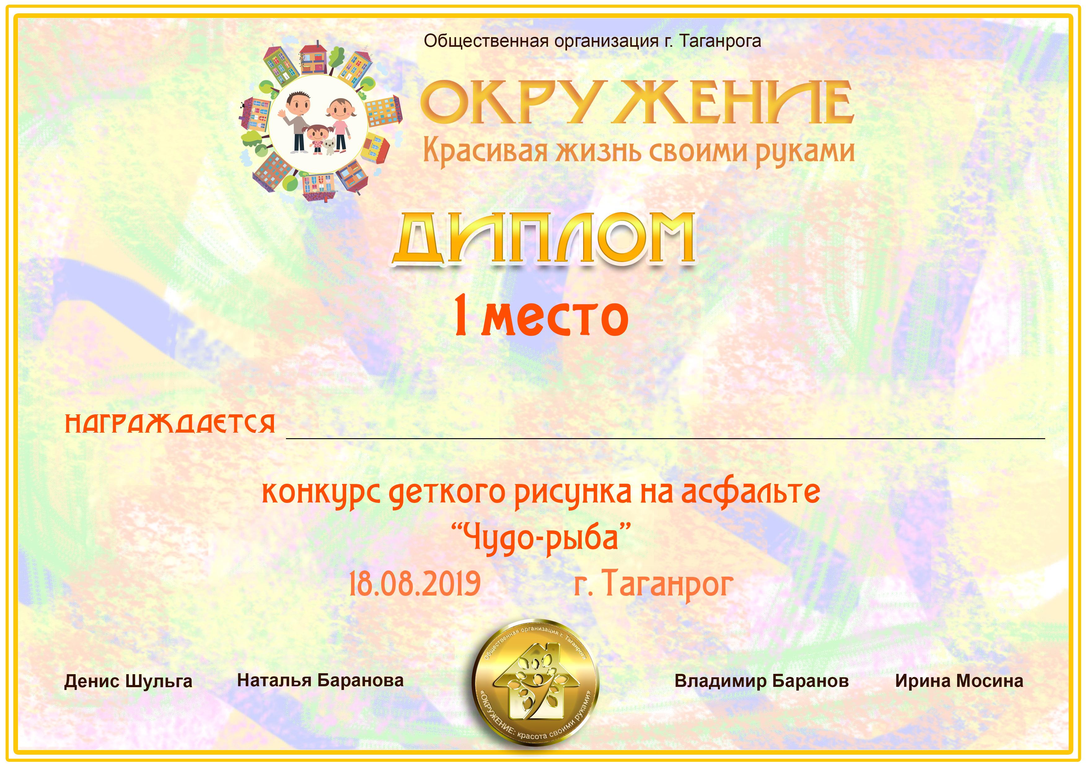 Диплом для конкурса