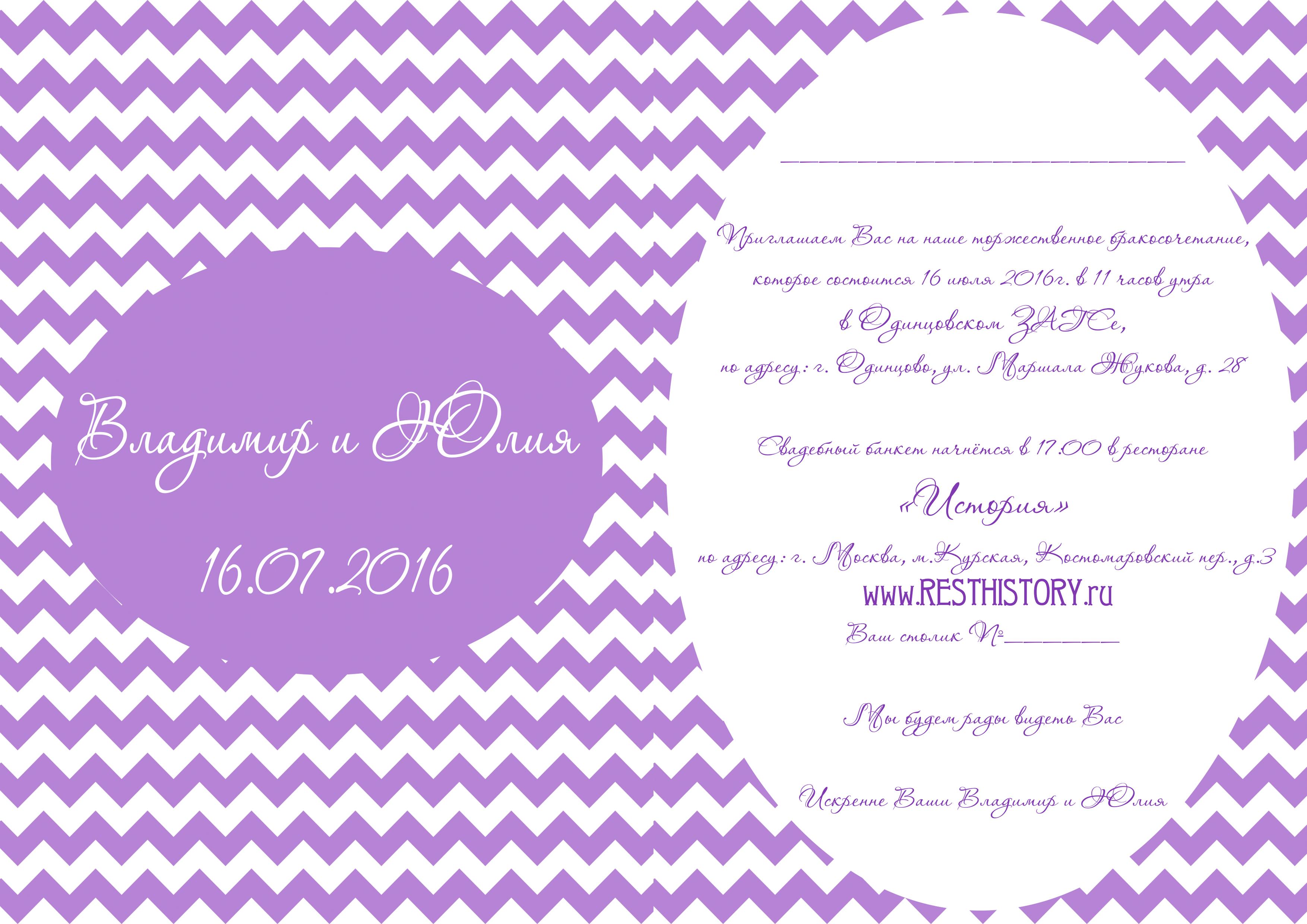 пригласительный свадьба