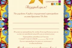 сертификат квадратный.cdr